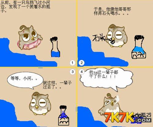 国四格漫画之新乌鸦喝水