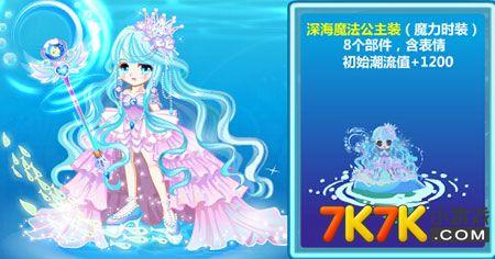 奥比岛深海魔法公主装在哪得?