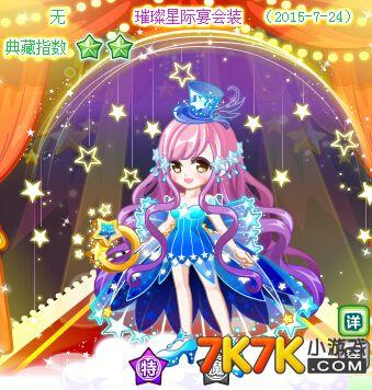7k7k小游戏 奥比岛 魔力时装  包含部件 璀璨星际星云,璀璨星际光效