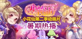 《小花仙》第二季动画片开播啦