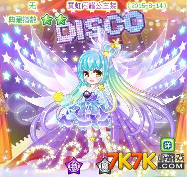 7k7k小游戏 奥比岛 魔力时装    包含部件 霓虹梦幻蛋糕裙,霓虹梦幻羽