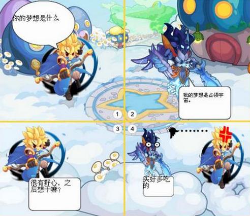 龙斗士漫画《我的梦想》