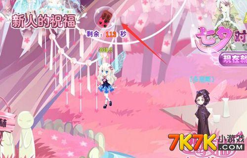 7k7k小游戏 小花仙 任务功略  参与可获:烟雨霏霏套装,比翼鸟背景秀