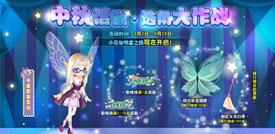 中秋话剧选角大作战—唱歌