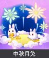 奥比岛中秋月兔怎么得