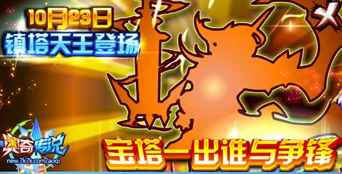 奥奇传说10月23日镇塔天王登场