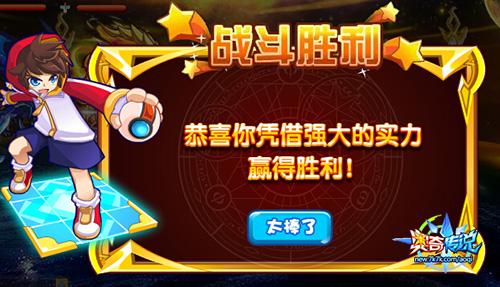奥奇传说镇塔天王挑战