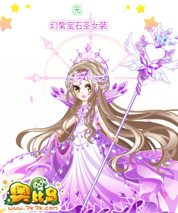 幻紫圣女项链、幻紫圣女飞钻、幻紫圣女光环、幻紫钻石光效、幻紫圣女杖、幻紫圣女长裙、幻紫圣女围领、幻紫圣女长发、幻紫圣女皇冠、幻紫圣女头饰