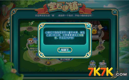 奥比岛宝石迷镇水上城堡玩法