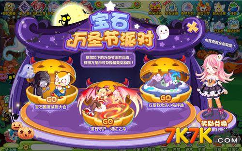 奥比岛宝石万圣节派对等你来玩