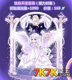 还有天使衣橱特别奖作品等你来兑换哟!