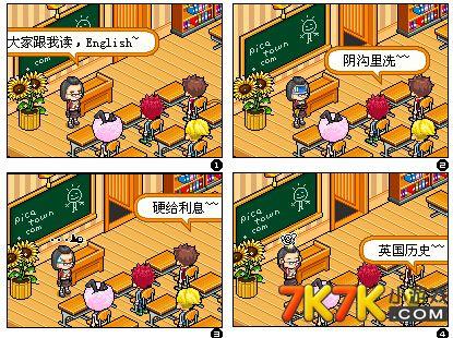 皮卡堂四格漫画之囧囧英语班
