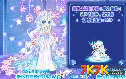 奥比岛雪花冰莹仙子装怎么得?