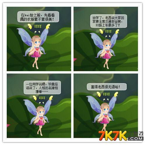 小花仙四格漫画交通安全