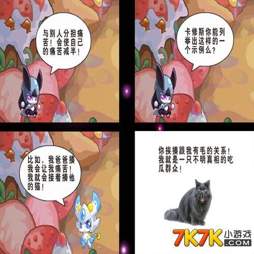 7k7k小游戏 赛尔号 四格漫画  小编点评:这个猫也是够心酸的·&