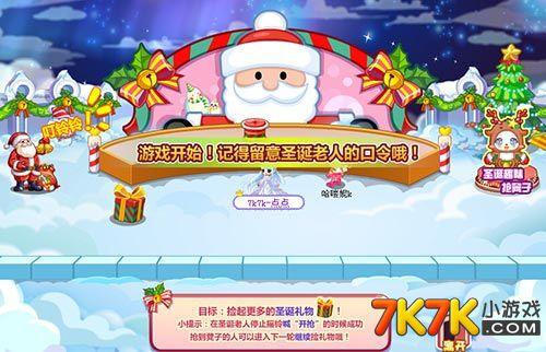 奥比岛欢乐圣诞趣味抢凳子