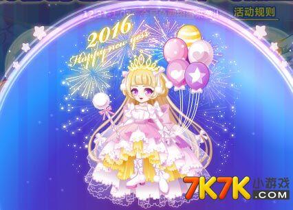奥比岛新年绚丽公主装怎么得?