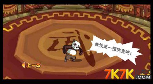 城最近来了个很牛bility的熊猫大师,号称打遍天下无敌手,熊猫大