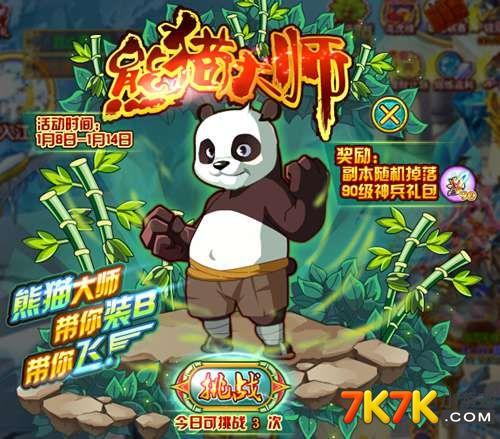城最近来了个很牛bility的熊猫大师,号称打遍天下无敌手,熊猫大师到...