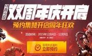 逆战预约集赞开启周年狂欢活动