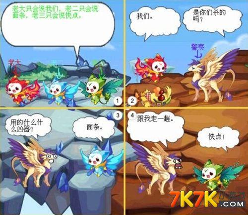 洛克王国四格漫画之迪莫说话