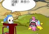 洛克王国四格漫画之说错话
