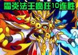 霜炎法王疯狂10连胜