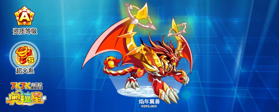 奥拉星焰年翼兽技能表配招练级_奥拉星亚比大全_7k7k