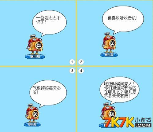 赛尔号四格漫画:天气预报