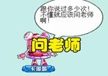 赛尔号四格漫画:问老师