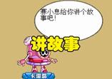赛尔号四格漫画:讲故事