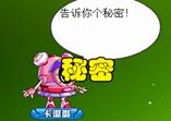 赛尔号四格漫画:秘密