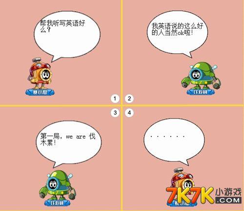 赛尔号四格漫画:听写
