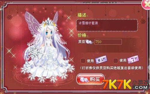 小花仙冰雪婚纱翅膀_小花仙冰雪婚纱套装解析
