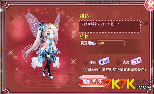小花仙冰雪夜蝶套装怎么得