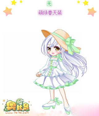 奥比岛典藏服饰萌绿春天装