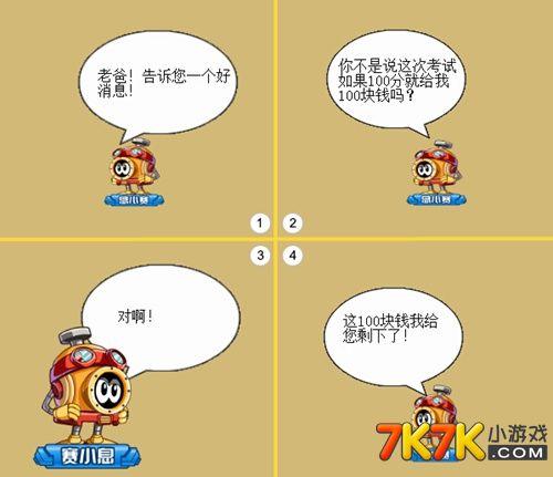 赛尔号四格漫画:好消息