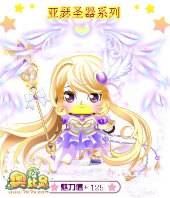 奥比岛典藏服饰奥比圣甲少女装