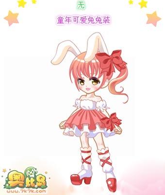 奥比岛典藏服饰童年可爱兔兔装