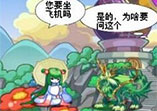 洛克王国四格漫画之坐飞机