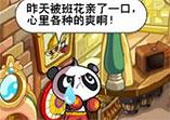 洛克王国四格漫画之熊猫被亲