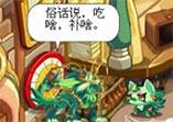 洛克王国四格漫画之吃啥补啥