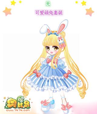 奥比岛可爱萌兔套装服饰图鉴