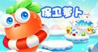 亚虎国际娱乐官方网站:保卫萝卜