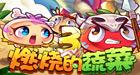 亚虎国际娱乐官方网站:燃烧的蔬菜