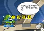 赛尔号四格漫画:身份证丑