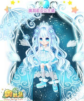 7k7k小游戏 奥比岛 魔力时装  女  490 包含部件 奥菲莉亚公主妆,奥菲