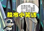 赛尔号四格漫画:股市小笑话