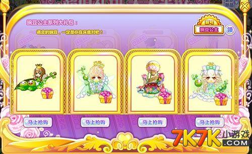 奥比岛豌豆公主系列童话礼包详情