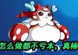 奥拉星四格漫画:卖豆腐
